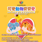 2021「可愛動物齊齊愛」全港兒童藝術創作比賽(繪畫、黏土手工、填色)