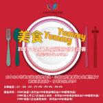 2021「美食Yummy Yummy」全港兒童藝術創作比賽(繪畫、黏土手工、填色)