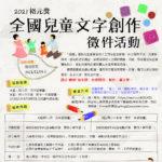 2021「裕元獎」全國兒童文字創作徵件活動
