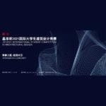 2021「超圖社區」JDC基準杯國際大學生建築設計競賽