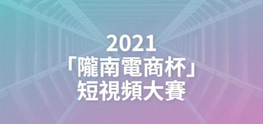2021「隴南電商杯」短視頻大賽