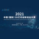 2021中國(國際)3D打印創新創業大賽