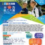 2021第十屆專業英日文詞彙與聽力能力大賽