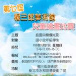 2021年第七屆楊三郎美術館兒童寫生比賽