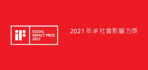 2021年iF社會影響⼒獎