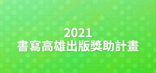 2021書寫高雄出版獎助計畫