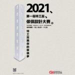 2021特工盃家具設計大賽