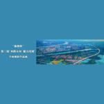 2021第三屆「水韻五河.魅力沱湖」全國攝影作品展