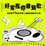 2021第十七屆華研全球華人網路詞曲創作大賽