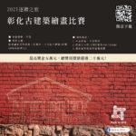 2021第四屆「逐蹟之旅」彰化古建築繪畫比賽