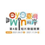 2021第四屆「eye臺灣win兩岸」短片徵選競賽