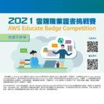2021雲端職業證書挑戰賽 AWS Educate Badge Competition