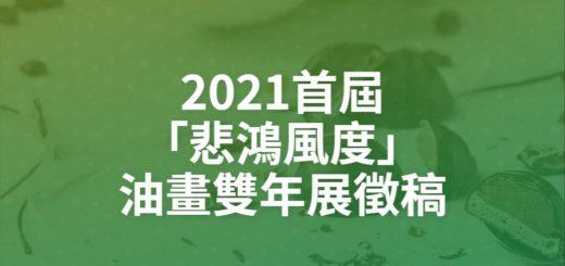 2021首屆「悲鴻風度」油畫雙年展徵稿