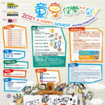 2021 A HAPPY MOMENT drawing competition 童享快樂一刻
