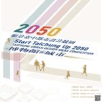 2050「博物館@城市」願景臺中都市設計競圖