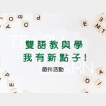 「雙語教與學.我有好點子!」徵件活動!