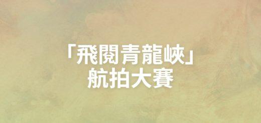 「飛閱青龍峽」航拍大賽