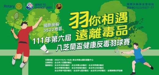 110年第五屆台北市八芝蘭盃反毒陽光健康羽球賽