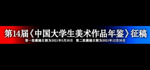 2021「中國大學生美術作品年鑑」十四五規劃版徵稿