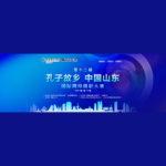 2021第十二屆「孔子故鄉.中國山東」國際網絡攝影大賽