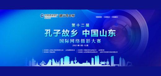 2021「孔子故鄉.中國山東」國際網絡攝影大賽