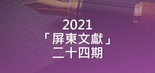 2021「屏東文獻」二十四期