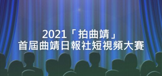 2021「拍曲靖」首屆曲靖日報社短視頻大賽
