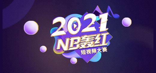 2021「NB轟紅」短視頻大賽