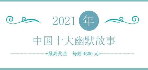 2021年「故事會」雜志中國十大幽默故事徵稿