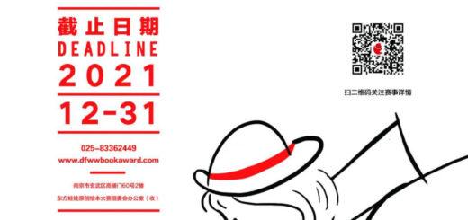 2021第二屆東方娃娃原創繪本獎
