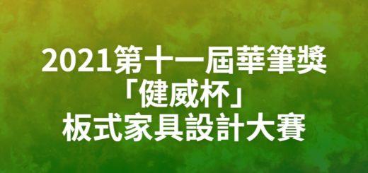 2021第十一屆華筆獎「健威杯」板式家具設計大賽