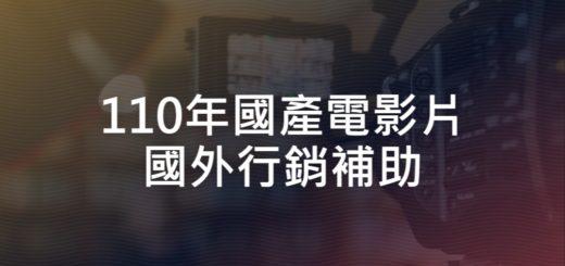 110年國產電影片國外行銷補助