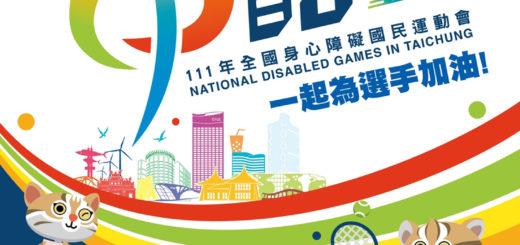111年全國身心障礙國民運動會