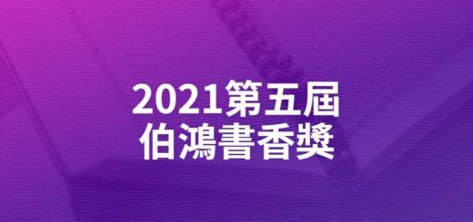 2021第五屆伯鴻書香獎