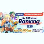 ART street Ranking 比賽