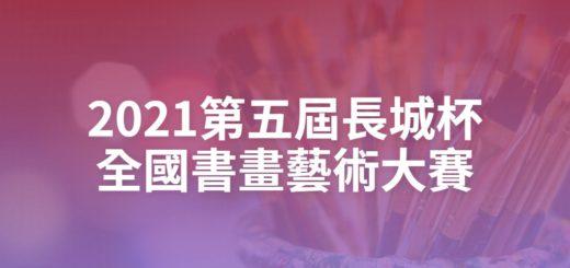 2021第五屆長城杯全國書畫藝術大賽