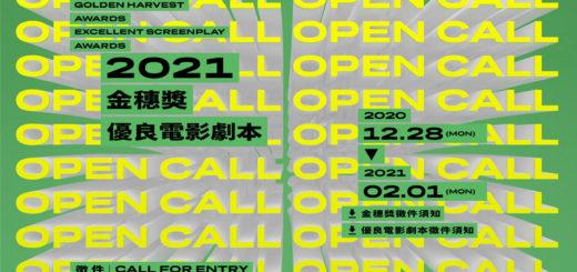 2021第四十三屆金穗獎 優良電影劇本