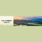 「大美上饒.秀麗靈山」全國攝影大展