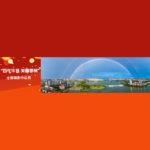 「百年華誕.美麗鄂州」全國攝影作品展