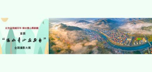 紅色征程越百年.綠水青山展新顏首屆「綠水青山在安吉」全國攝影大展