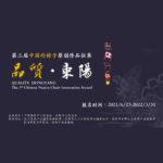 2021第三屆中國的椅子「品質.東陽」原創作品徵集