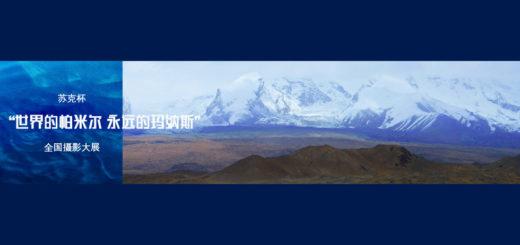 蘇克杯「世界的帕米爾.永遠的瑪納斯」全國攝影大展