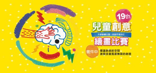 2020第十九屆新光三越兒童創意繪畫比賽
