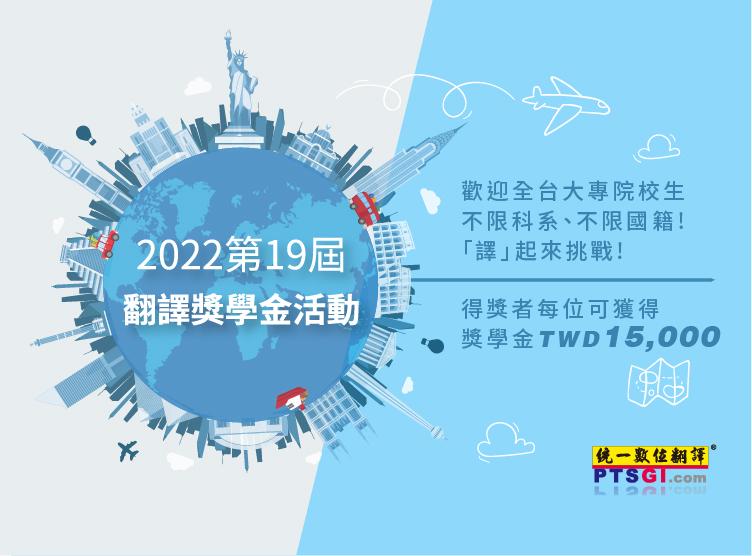 2022第十九屆「統一數位翻譯」翻譯獎學金