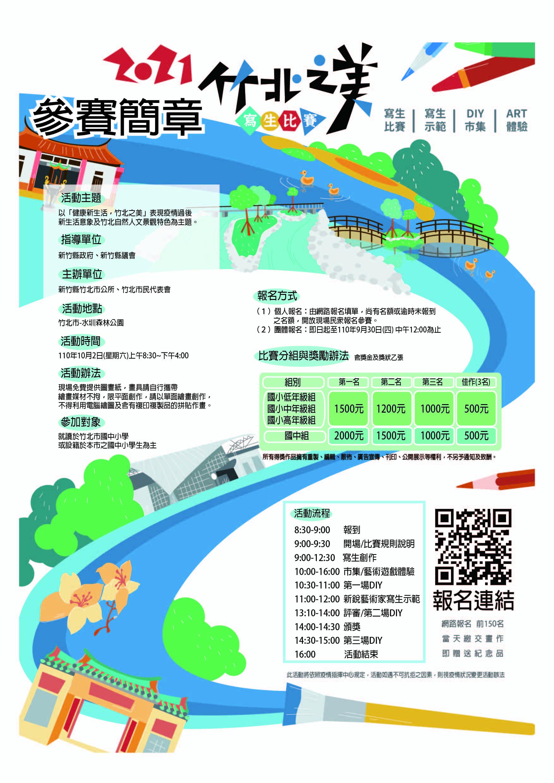 2021竹北之美寫生比賽 EDM