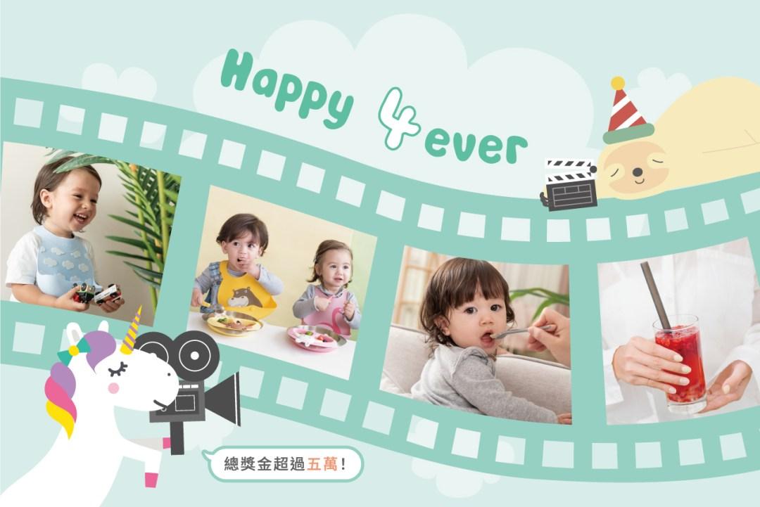 VIIDA「Happy 4ever 快樂方程式」創意短片徵選 EDM