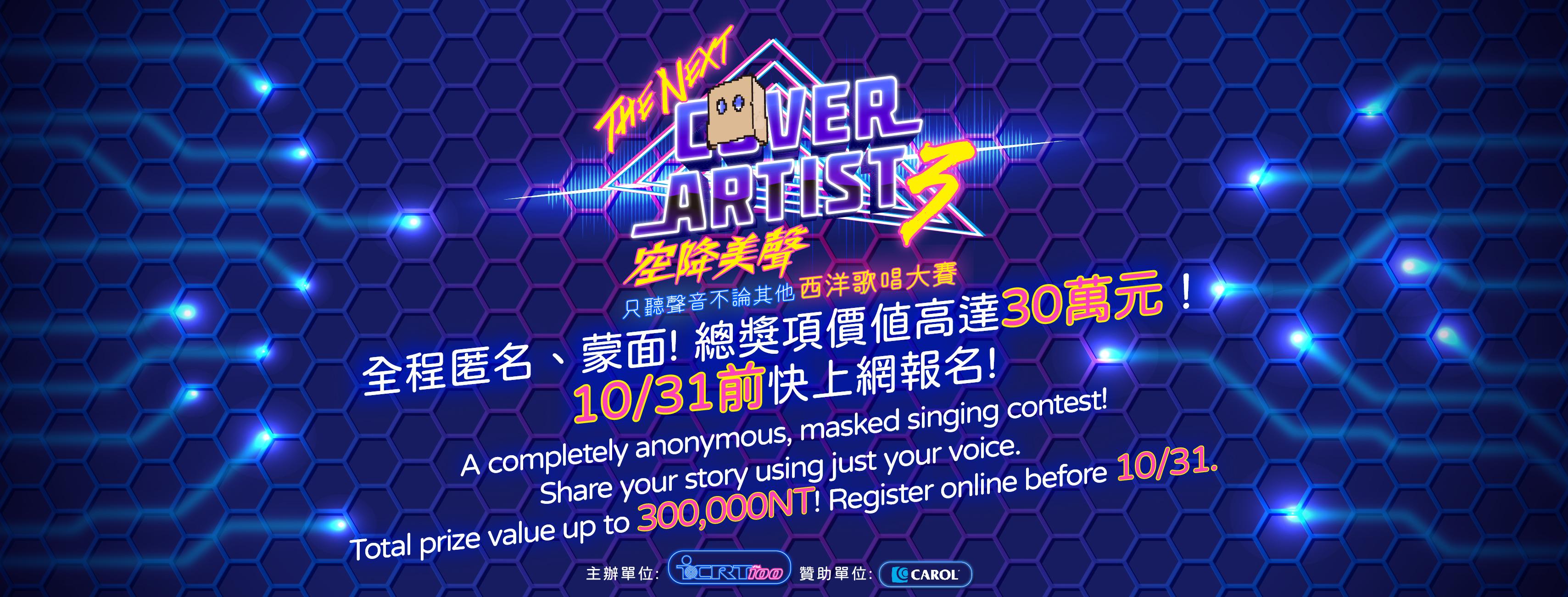 2021第三屆「空降美聲」ICRT The Next Cover Artist 西洋歌唱大賽