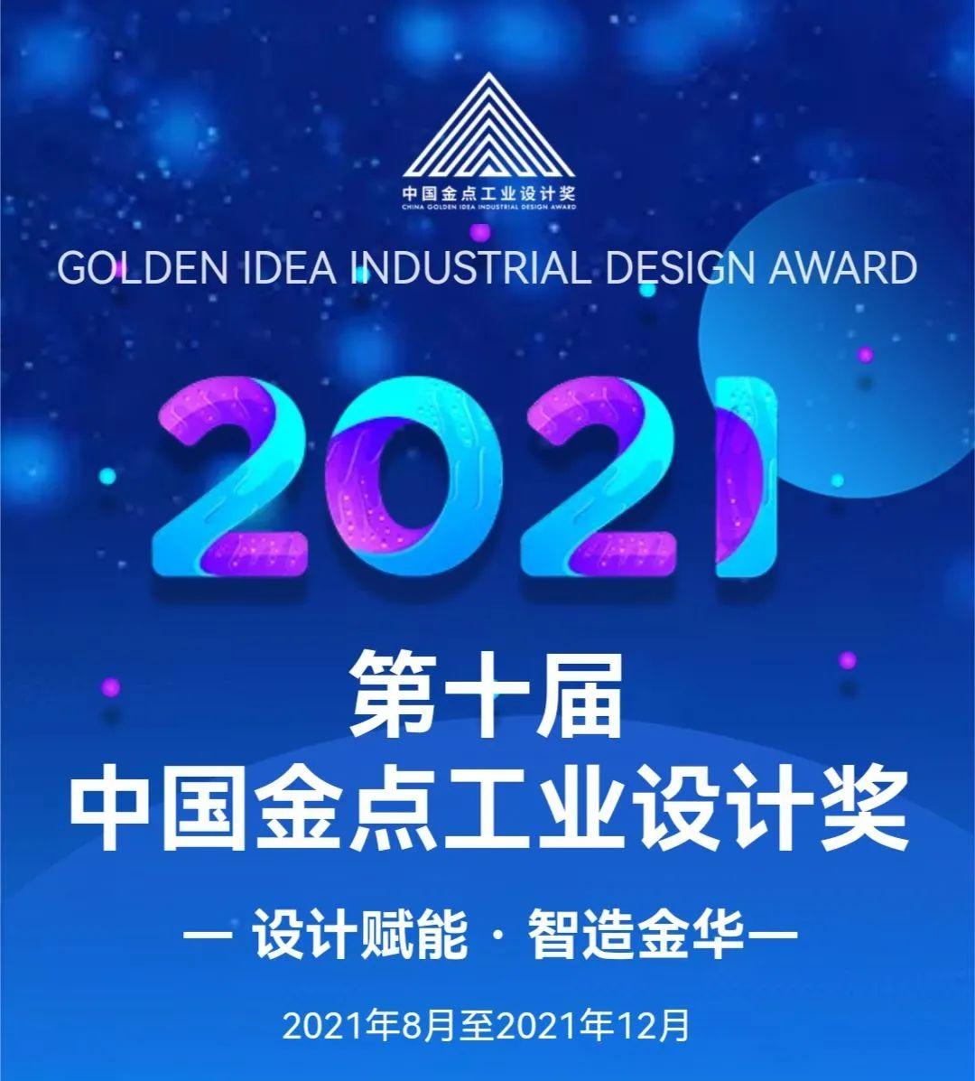 2021「設計賦能.智造金華」第十屆中國金點工業設計獎