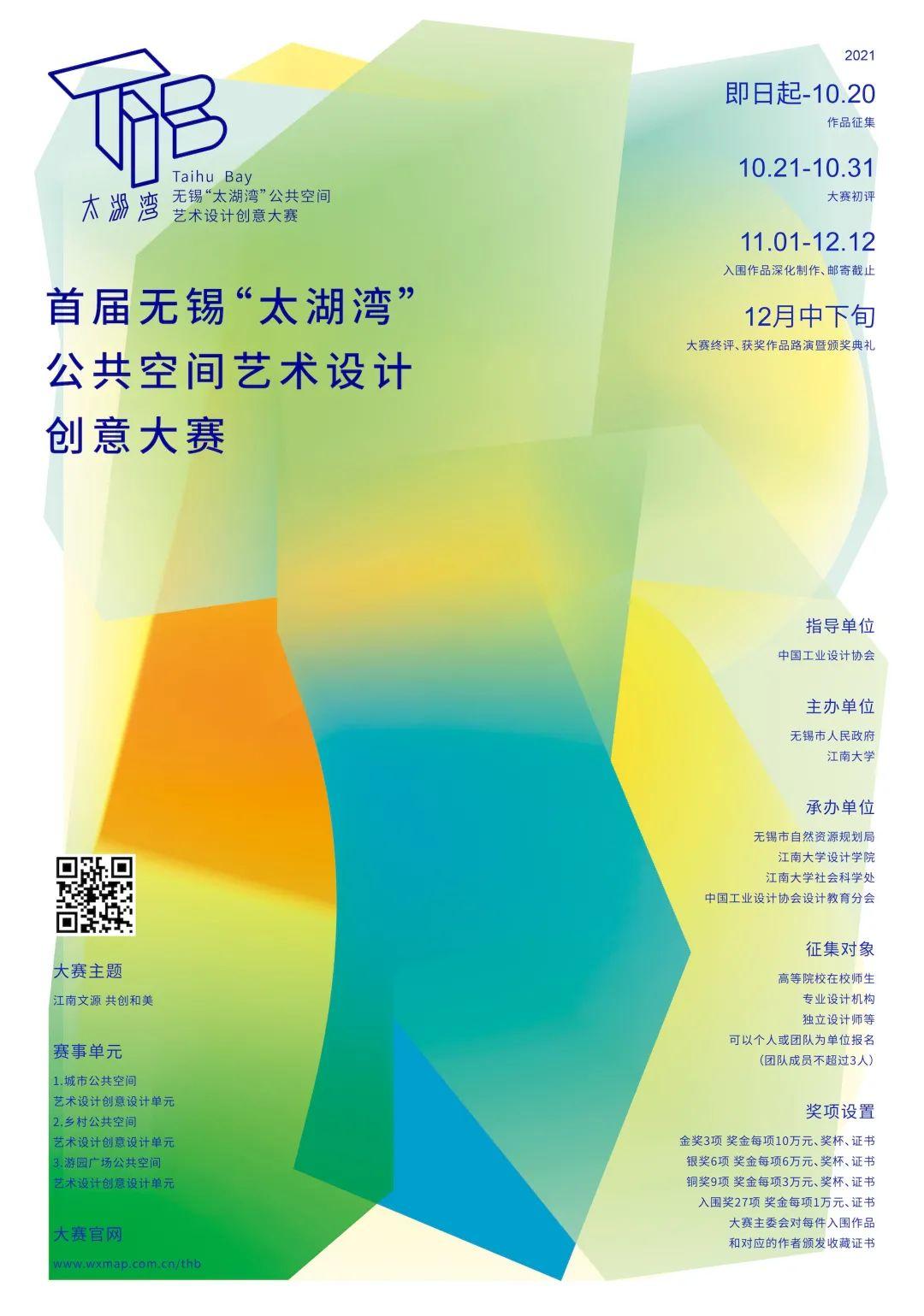 """2021首届无锡""""太湖湾""""公共空间艺术设计创意大赛"""