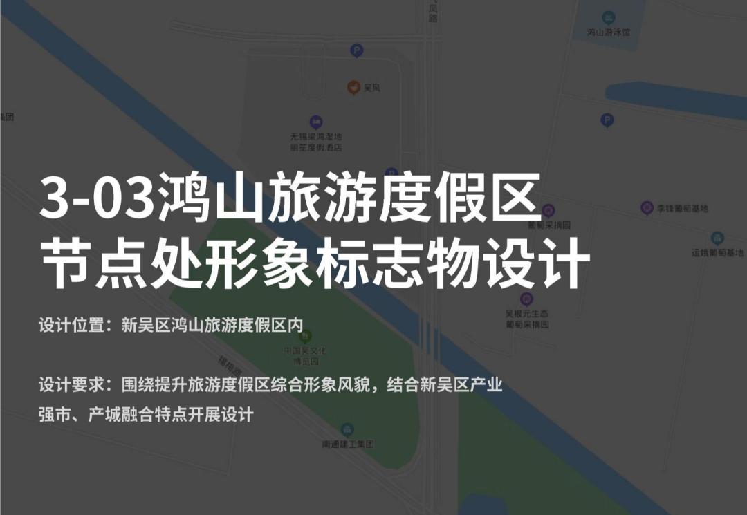 """2021首屆無錫""""太湖灣""""公共空間藝術設計創意大賽"""